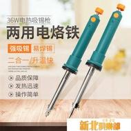 吸錫兩用電烙鐵吸錫槍二合一吸錫器電焊筆焊錫電洛鐵電熱吸錫泵