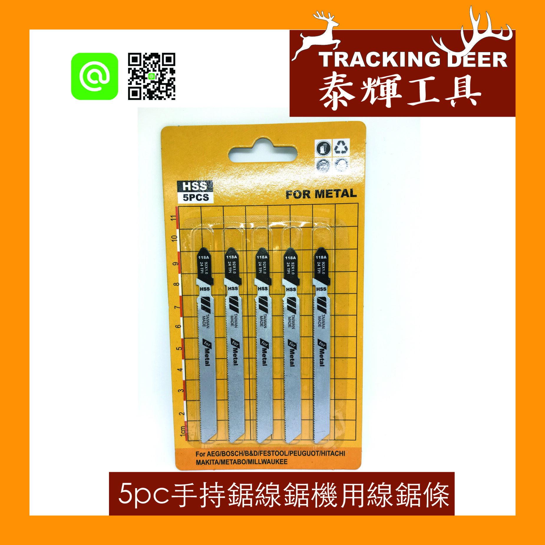台灣製造 金工用 金屬用 Bosch規格【T118A】線鋸片 曲線鋸 手持線鋸機適用(5支/組)