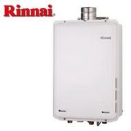 【促銷】送全省安裝 Rinnai林內 24公升 屋內強制排氣型熱水器 REU-A2426WF-TR