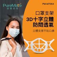 【2021萬聖派對】PureMate 普優美特 口罩支架 3D 十字立體 防悶透氣 PM-M7064