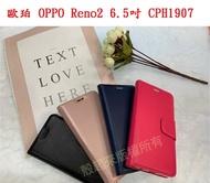 【小仿羊皮】歐珀 OPPO Reno2 6.5吋 CPH1907 斜立支架皮套/側掀保護套/插卡手機套