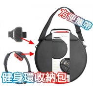 【GAMARS】Switch副廠健身環大冒險專用豪華旅行攜帶收納包