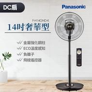 國際牌Panasonic 14吋奢華型DC直流風扇 F-H14GND-K7葉DC扇 , 省電又舒適