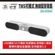 《愛露愛玩》【SANSUI 山水】SN-R500  TWS可攜式無線藍芽聲霸 環繞音效 雙喇叭雙低音震模