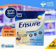 Ensure เอนชัวร์ กลิ่นวานิลลา 1200 กรัม (400 กรัม x 3 ซอง) ขนาดคุ้มค่า อาหารสูตรครบถ้วน พร้อมวิตามิน แร่ธาตุ และใยอาหาร [Exp.05/22]