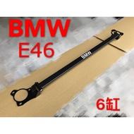 BMW E46 6缸 引擎室拉桿 平衡桿