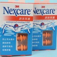 3M防水耳塞 Nexcare 3M 1260游泳耳塞/一小盒入(一盒2枚入){促60}