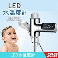 【現貨 免運費!LED水溫度計】寶寶洗澡LED水溫度計 可視水溫 360度旋轉 水溫顯示溫度計 ABS 水龍頭 體溫計