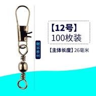 超值價^^日本進口瑞美人B型連接器連接環  8字八字環扣魚線漁具釣魚快速別