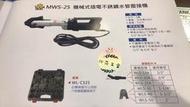 ∞沙莎五金∞台灣製造 OPT 插電式壓接機 MWS-25 機械式插電不鏽鋼水管壓接機