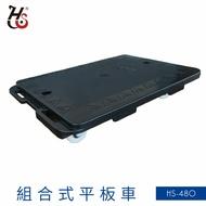 【台灣製造】HS-480 平板車/物流推車/烏龜車/棧板車/組合式平板車