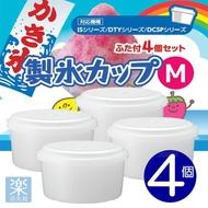 【樂活先知】『現貨在台』日本 DOSHISHA HS-17M 製冰杯 4入/組 (DTY-17BK、DCSP-1651)