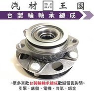 【LM汽材王國】 前輪軸承 LIVINA 2007年後 台灣製 總成 無 ABS 含 哈夫 哈扶 NISSAN 日產