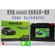 [永固電池] AMARON 愛馬龍 60Ah 560170 銀合金 新竹汽車電池 55566 55530 56214