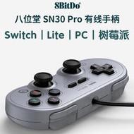 8Bitdo八位堂USB有線新款手柄電腦Switch主機Steam遊戲帶搖桿震動