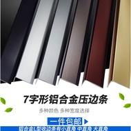 現貨熱賣#L型鋁合金7字形直角木地板壓條收邊條樓梯防滑條壓邊條地板扣條