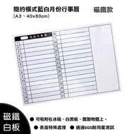 【WTB磁鐵白板】簡約橫式藍白月份行事曆 (小尺寸) 冰箱磁鐵白板