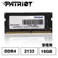 Patriot美商博帝 DDR4 2133 16GB筆電用記憶體