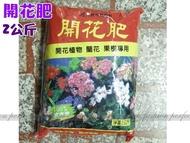 開花肥/有機肥料培養土培土2公斤【DV242】◎123便利屋◎