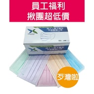 【BFE值達99%以上!! 守護天使 台灣製 國家隊】x1盒組 台灣製 守護天使 成人 平面醫療級口罩 藍粉隨機(50片/盒)(100% 台灣製造)