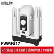 順風烘鞋機 /烘鞋器/鞋子烘乾機/烘鞋乾燥機 FWMF-517 / FWMF517(台灣製造)