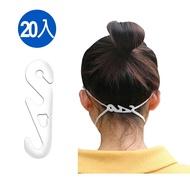 S型口罩調節減壓掛勾 20入組 加長口罩 口罩固定 口罩神器 耳朵不痛 大人小孩多種口罩適用