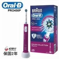 【德國百靈Oral-B】歐樂B全新升級3D電動牙刷PRO450P【加碼送護齦牙膏]】