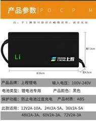 電動車充電器 24V/36v/48V/60v/72V/84V/96V鉛酸電池/鋰電池/磷酸鐵鋰充電器