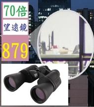 【三峽貓王的店】70倍高清晰 雙眼望遠鏡 軍規望遠鏡 超遠望遠鏡 賞鳥 演唱會