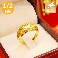แหวนทองครึ่งสลึง ลายโปร่งมังกร 96.5% น้ำหนัก (1.9 กรัม) ทองแท้ RB0125-1