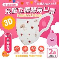 【永猷-台灣口罩國家隊】兒童3D立體醫用口罩-2盒組(50入*2盒)