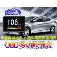 OBDII OBD2 OBD 多功能儀表 故障碼顯示 車速表 轉速表 水溫表 電壓表 里程表 即插即用 車行安途