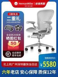 熱賣Herman Miller Aeron赫曼米勒座椅電腦椅人體工學椅【多色任選】