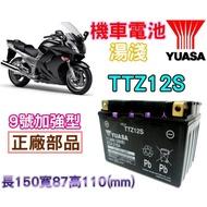 【士丞電池】YUASA 湯淺 機車 電池 TTZ12S YTZ12S 重型機車 HONDA KAWASAKI 川崎