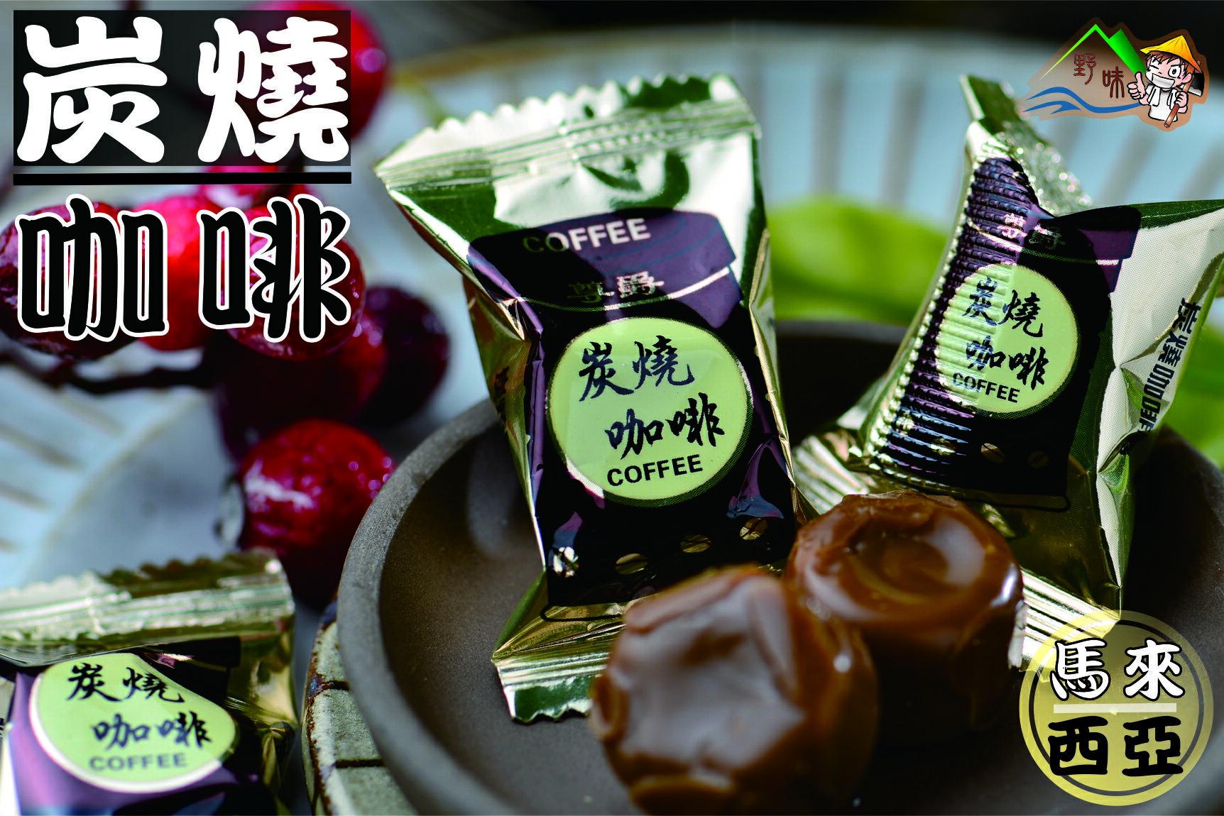【野味食品】尊爵 炭燒咖啡糖(馬來西亞進口)(150g/包,370g/包,3000g/包)