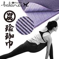 muva竹炭超細纖維瑜珈巾(瑜珈鋪巾/瑜珈毯/健身墊/瑜伽墊/台灣製/Yoga mat towel)