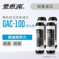 愛惠浦 10英吋前置GAC顆粒狀活性碳濾芯4支_GAC-100