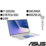 ASUS 華碩 UX434FLC-0272S10510U I7/MX250 輕薄 14吋 商務筆電 [聊聊再優惠]