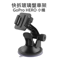 【中壢NOVA-水世界】GoPro HERO 2 3 3+ 4 SJ5000 SJ6000 玻璃吸盤車架 吸盤直徑7cm