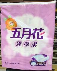 五月花 蓬厚柔 衛生紙 抽取式 一串8包 100抽 柔軟 日常用品 超取最多2串