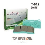 TOPBRAKE JBT 大四/小六 改裝車 汽車煞車來令片