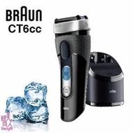 德國百靈【BRAUN】°CoolTec系列冰感科技電鬍刀CT6cc[77879]