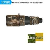 【Lenscoat】for Nikon 300mm F2.8 VR 砲衣 叢林迷彩 鏡頭保護罩 鏡頭砲衣 打鳥必備 防碰撞(公司貨)