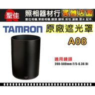 【聖佳】TAMRON A08原廠遮光罩 SP 200-500mm 太陽罩 遮光罩 蓮花型