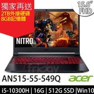 Acer AN515-55-549Q 15.6吋FHD/i5-10300H/GTX 1660Ti 6G獨顯/Win10 筆電-加碼送2TB外接硬碟+8G記憶體(需自行安裝)