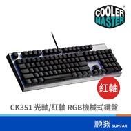 COOLER MASTER 酷碼 CK351 光軸/紅軸 RGB 機械式鍵盤 IP58防水防塵 附手托