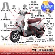 [鍍客doker]KYMCO New Many 125 EV110 犀牛皮 儀表貼 螢幕貼 保護膜 防護膜 抗刮 抗UV