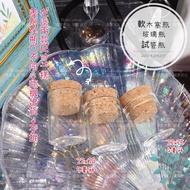 【現貨❤️特賣】💌 軟木塞瓶 玻璃瓶 試管瓶 星砂瓶 美甲收納小幫手 飾品收納