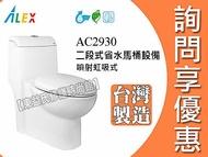 【東益氏】ALEX電光牌AC2930二段式省水單體馬桶-台製-