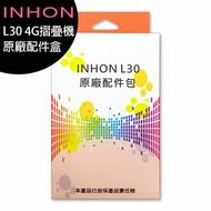 INHON 應宏 L30 摺疊式4G長輩老人機/功能機-原廠配件盒